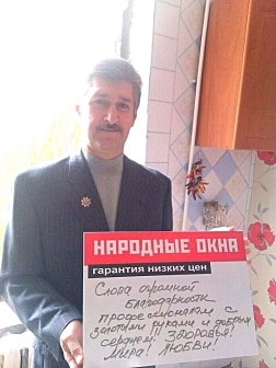 отзыв окна луганск